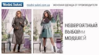 Женская одежда больших размеров - Modni Sukni(, 2017-01-20T12:24:11.000Z)
