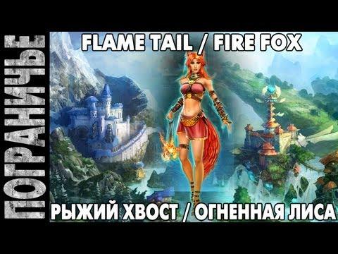 видео: prime world - Огненная лиса. fire fox flame tail 26.09.13 (1)