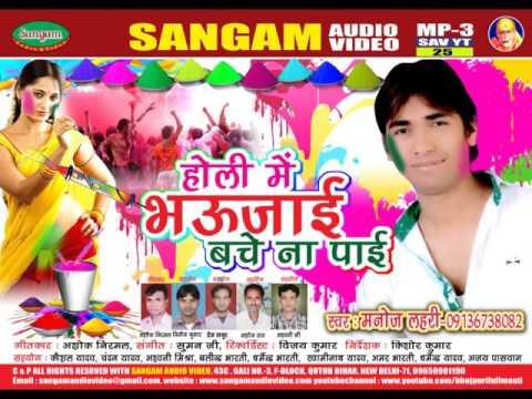 Bhojpuri holi mp3 songs free download new full holi mp3 download.