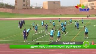 مولودية الجزائر تظفر بخدمات اللاعب زكرياء منصوري