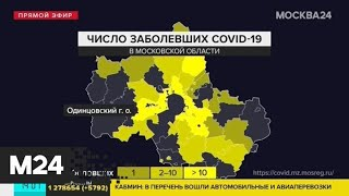В Подмосковье зарегистрировано еще 82 случая заражения коронавирусом - Москва 24