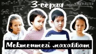 Мектептегі махаббат. 3-серия. Қазақша сериал. 3/10