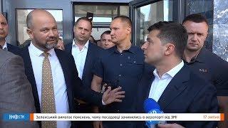 НикВести: #Зеленский требует обьяснений, почему чиновники закрылись в аэропорту от СМИ
