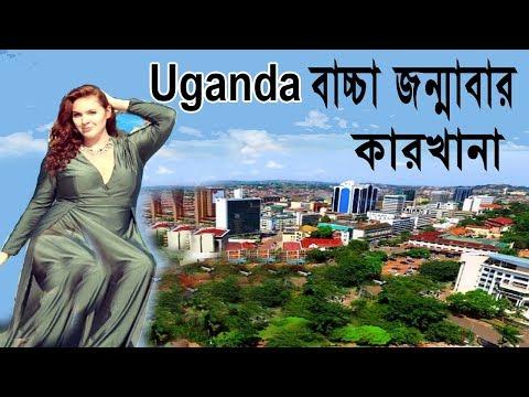 উগান্ডা দেশের অজানা তথ্য চমকে যাবেন//Facts About Uganda //Bengali
