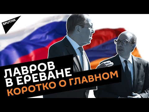Визит Лаврова в Ереван: о чем говорил и что подписал?