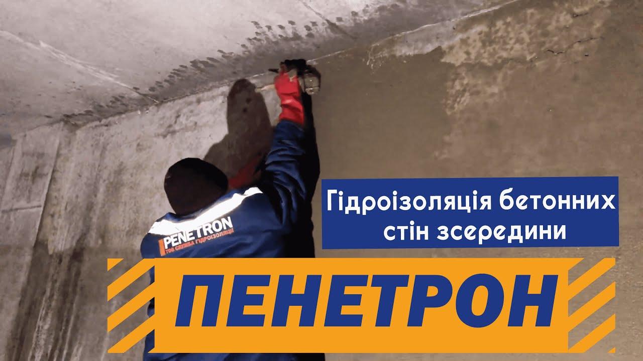 Укрепление бетона пенетроном цементный раствор м100 пк2