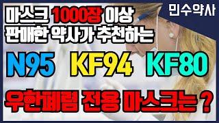 N95 vs KF94 vs KF80 마스크 우한폐렴에 적합한 마스크는 ?