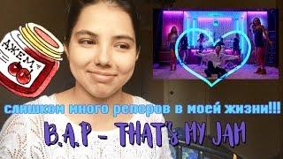 B.A.P - That's My Jam РЕАКЦИЯ| КАК Я ВЛЮБИЛАСЬ В КОРЕЙСКИЙ РЕП