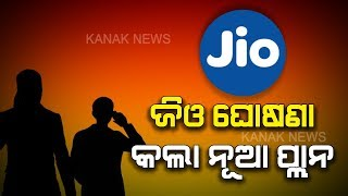 Big News For Jio Users, Introduces All-In-One Plan Which Will Start From Dec 6