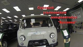 УАЗ Буханка - Обзор в автосалоне.