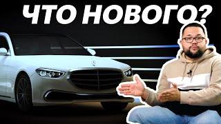 Mercedes Benz S class 2020 W223 Что нового?
