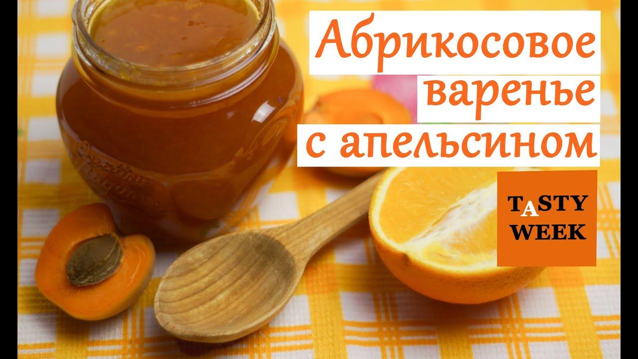 Абрикосовое варенье сироп рецепт с фото