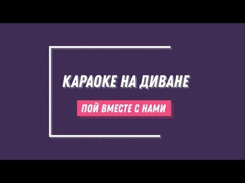 NILETTO - Любимка (КАРАОКЕ) НОВИНКА!!! БЕЗ СЛОВ! #КараокенаДиване