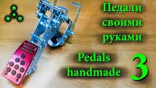 Педали своими руками. Pedals handmade. ч.3