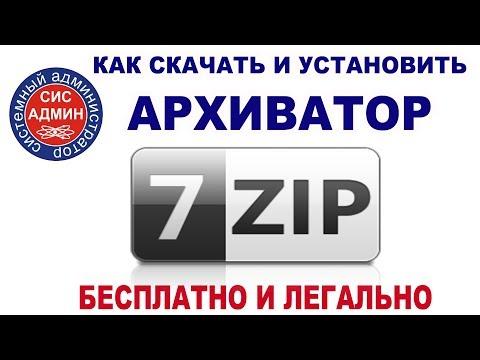 Бесплатный архиватор / Как скачать и установить 7zip / для WINDOWS
