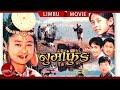 Download Superhit Limbu Movie  Numafung   Alok Nembang   Most International Awarded Movie MP3 song and Music Video