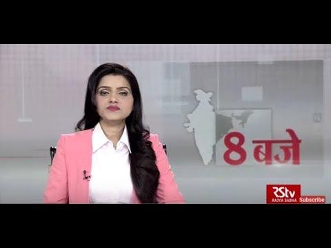 Hindi News Bulletin | हिंदी समाचार बुलेटिन - 17 March, 2020 (8 Pm)