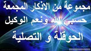 حسبي الله ونعم الوكيل والحوقلة و التصلية  مجموعة من الاذكار المجمعة