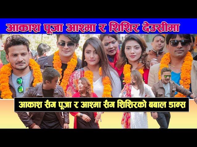 देउसीमा Aaksh र  Pooja को बबाल Dance - देउसी रे भट्टाउदै आकाश र शिशिरले यसरि हँसाए