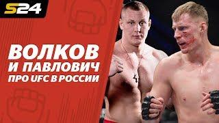 Волков и Павлович обсуждают бой с Оверимом и UFC 2019 в России | ХукВам | Sport 24