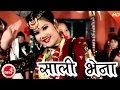 Download New Nepali Kauda Song | Sali Bhena - Hemanta Ale & Amrita Lungeli Magar | Ft.Rina Thapa Magar/Bikash MP3 song and Music Video
