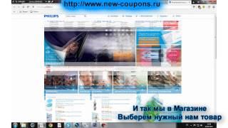 Новые-КУПОНЫ.РУ - путь к экономии при покупках!(, 2015-05-04T09:39:25.000Z)