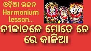 Nilachale mote ne re kalia Harmonium Lesson    By Sanatan Dharm