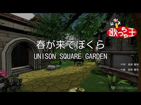 【カラオケ】春が来てぼくら/UNISON SQUARE GARDEN