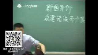 【精华学校】中国古代史 05 秦汉魏晋南北朝时期 1