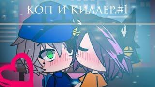 """коп и киллер""#1 (gay love story/gacha life)"