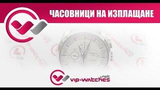 Часовници на кредит /лизинг/(, 2014-05-20T12:01:56.000Z)