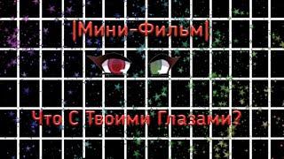 Мини Фильм Что С Твоими Глазами Gacha Life Xurito Nace♥