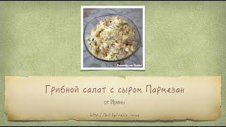 Грибной салат с сыром Пармезан