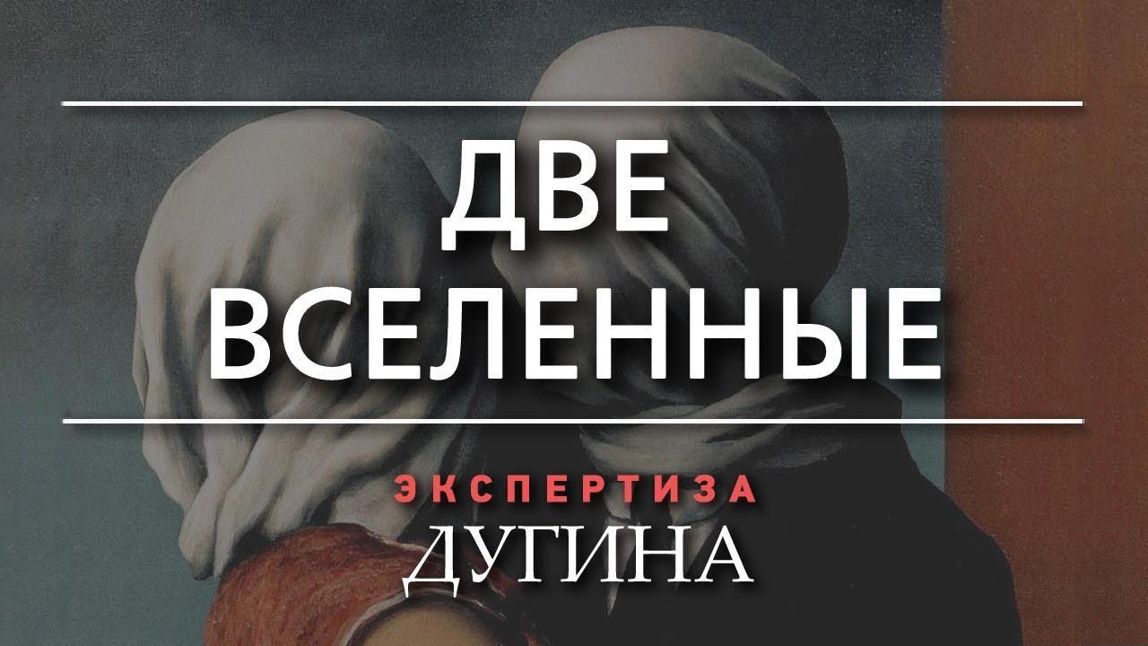 Александр Дугин. Мужчина никогда не сможет понять женщину