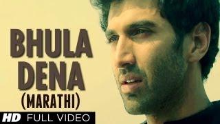Bhula Dena Marathi Version Aashiqui 2 - Vishal Kothari - Aditya Roy Kapur, Shraddha Kapoor