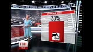 Страховий поліс на авто дорожчає на 30%