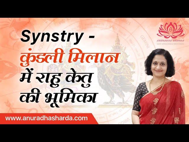 Synastry - Kundali Milan Mein Rahu Ketu ki Bhumika