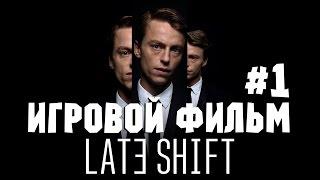 НЕПРИЯТНОСТЕЙ МАЛО НЕ БЫВАЕТ ● Late Shift #1 Полное прохождение на русском