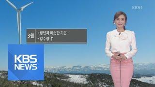 [날씨와 생활 정보] 정말 추웠던 12월…새해 3개월 날씨는? thumbnail