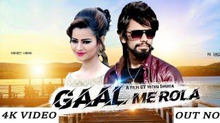 Gaal Main Rola Pk Srova Sangeet Jangir Tej Pilodiya Latest Haryanvi Song 2019 का सुपरहिट गाना