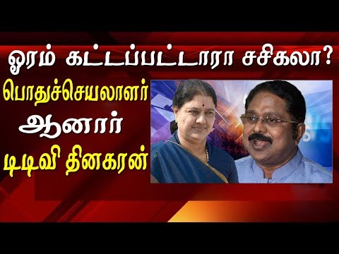 ttv dinakaran sidelines sasikala? ttv dinakaran latest news tamil news live  ttv dinakaran has taken over as General Secretary of the Amma Makkal Munnetra Kazhagam (AMMK). The development comes a day after the state voted for electing members for 38 Lok Sabha seats and by-elections to 18 assembly seats. Dinakaran, who has been holding the position of Deputy General Secretary of AMMK with Sasikala being the general secretary, was unanimously elected as the general secretary in a party meeting on Friday. A decision was also taken to register the outfit with the election commission.       for tamil news today news in tamil tamil news live latest tamil news tamil #tamilnewslive sun tv news sun news live sun news   Please Subscribe to red pix 24x7 https://goo.gl/bzRyDm  #tamilnewslive sun tv news sun news live sun news
