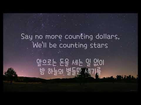 One Republic - Counting Stars (한국어 자막/번역/가사)