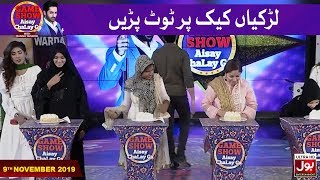 Khao Peo Game In Game Show Aisay Chalay Ga With Danish Taimoor