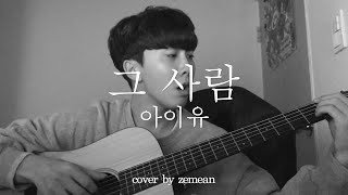 Download lagu 아이유(IU) - 그 사람(The visitor) | cover by zemean