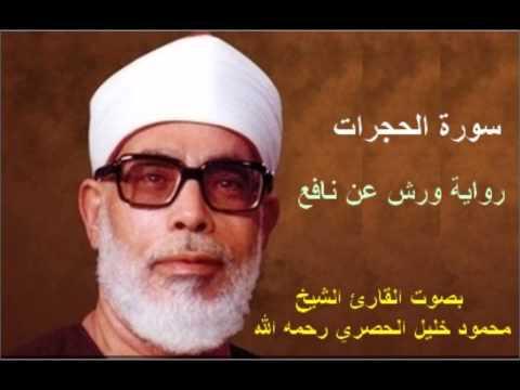 سورة الحجرات برواية ورش - محمود خليل الحصري Surat  Al-Hujurat By Mahmoud Hussary