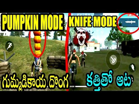 NEW UPCOMING MODES ADVANCE SERVER GAMEPLAY | FREE FIRE NEW MODES | TELUGU GAMING ZONE