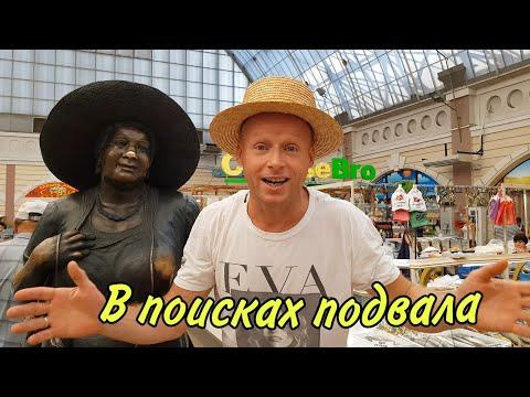 Одесса Привоз Лето 2020 в поисках подвала с РЫБОЙ ищет Одесский Липован