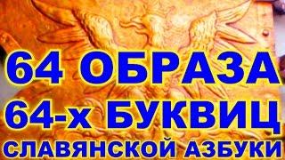 64 ОБРАЗА 64 БУКВИЦ СЛАВЯНСКОЙ АЗБУКИ