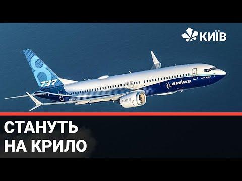 Літак Boeing 737 Max повертається в небо