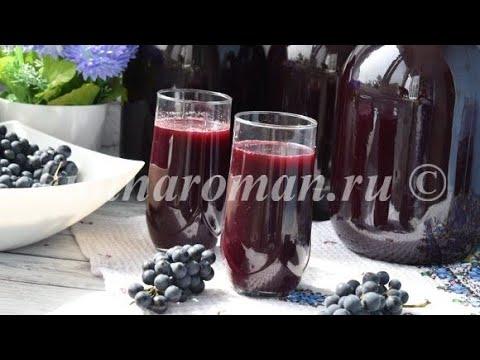 Сок из темного винограда в домашних условиях
